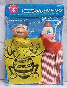 ロンパールーム にこちゃんとジャック 手踊り人形
