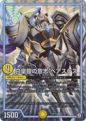 デュエルマスターズ新10弾/DMRP-10/1/VR/白皇鎧の意志 ベアスケス