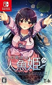 僕の彼女は人魚姫! ? My Girlfriend is a Mermaid!? -Switch (【Amazon.co.jp限定】テーマソングダウンロードカード 同梱)
