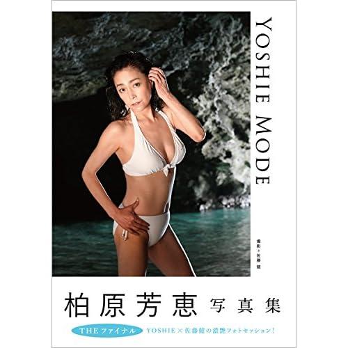 柏原芳恵 写真集 YOSHIE MODE