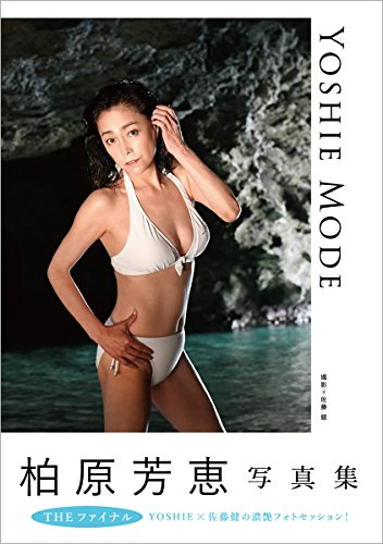 柏原芳恵 写真集 YOSHIE MODE -