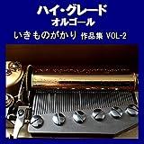 ふたり Originally Performed By いきものがかり (オルゴール)
