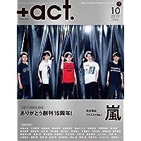 +act. ( プラスアクト )―visual interview magazine 2019年 10月号