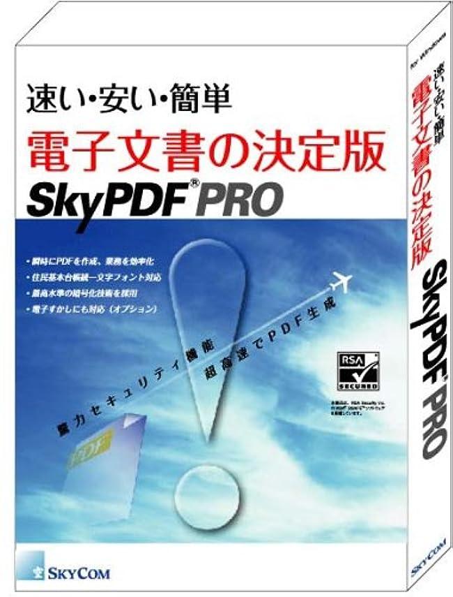 累計動員するモディッシュSkyPDF Pro Ver.1.0