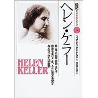 ヘレン・ケラー―目・耳・口が不自由という障害を乗りこえ、人々に愛と希望を与えつづけた運動家 (伝記 世界を変えた人々)