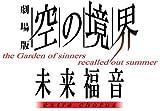 劇場版「空の境界」未来福音 extra chorus(通常盤)[DVD]