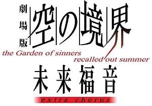 劇場版「空の境界」未来福音 extra chorus(通常版) [DVD]