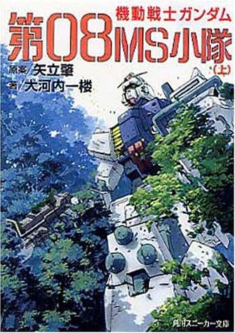 機動戦士ガンダム第08MS小隊〈上〉 (角川スニーカー文庫)の詳細を見る