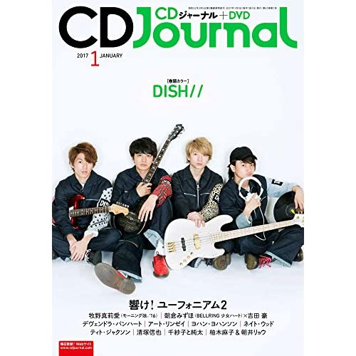 CDJournal2017年 1月号 (CDジャーナル)