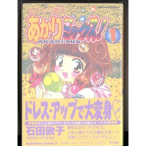 からくり変化あかりミックス! (1) (角川コミックス・エース)の詳細を見る