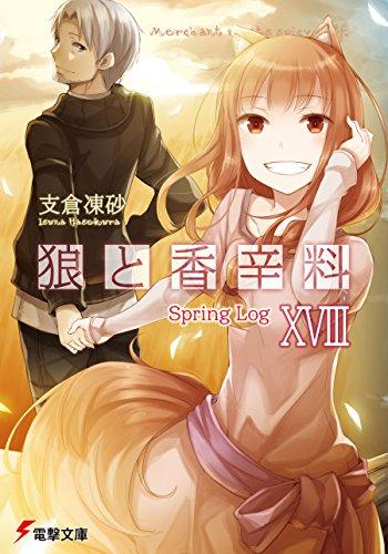 [画像:狼と香辛料XVIII Spring Log (電撃文庫)]
