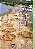 定本矢作川―母なる川--その悠久の歴史と文化