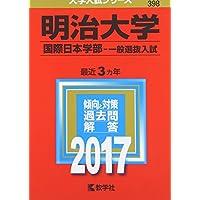 明治大学(国際日本学部−一般選抜入試) (2017年版大学入試シリーズ)