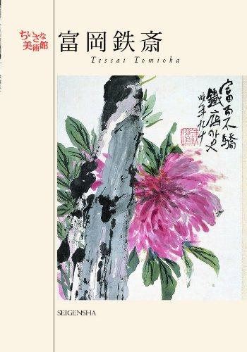 富岡鉄斎 (ちいさな美術館ポストカードブック)