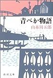 青べか物語 (新潮文庫)