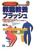 教職教養フラッシュ 〔2014年度版〕 (教員採用試験シリーズ 376)