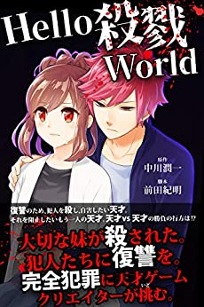 [中川 潤一]のHello 殺戮World (スマートブックス)
