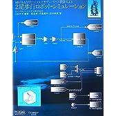 MATLAB/Simulinkとモデルベース設計による2足歩行ロボット・シミュレーション (ROBOT books)