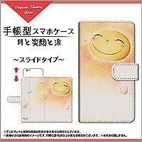 ZenFone Max Plus 楽天モバイル zenfone max plus スライドタイプ 手帳型ケース 月と笑顔と涙 やの ともこ スマホケース ダイアリー型 ブック型 カメラ対応 スライド式 スタンド機能 カードポケット