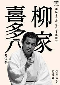 本格 本寸法 ビクター落語会 柳家喜多八 其の参 ぞめき/死神 [DVD]