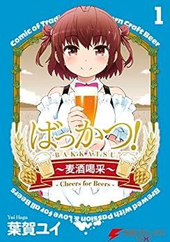 [葉賀 ユイ]のばっかつ!~麦酒喝采~1 (電撃コミックスNEXT)