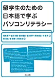 留学生のための日本語で学ぶパソコンリテラシー