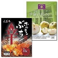 広島のご当地カレー ホルモンぶち辛カレー&世羅梨ピューレを使った世羅高校カレー 各5食まとめ買いセット