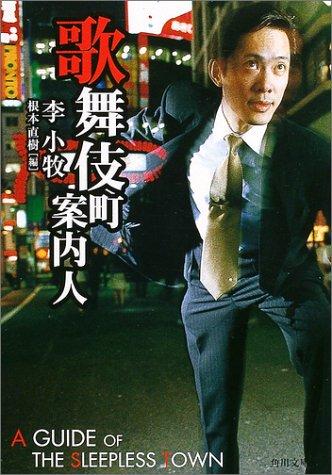 歌舞伎町案内人 (角川文庫)の詳細を見る