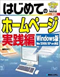はじめてのホームページ実践編Windows版Me/2000/XP SP2対応 (BASIC MASTER)