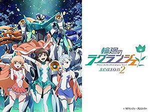 輪廻のラグランジェ season2 CD