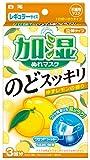 サニーク 加湿ぬれマスク のどスッキリ ゆずレモン 3セット入