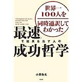 世界一100人を同時通訳してわかった 「最速」で結果を出す人の成功哲学