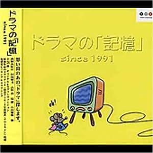 ドラマの「記憶」since1991