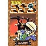 名探偵コナン (6) (少年サンデーコミックス)