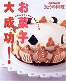 お菓子大成功!―きちんとつくれる人気のスイーツ (別冊NHKきょうの料理)