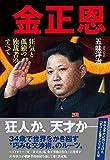 「金正恩 狂気と孤独の独裁者のすべて」販売ページヘ