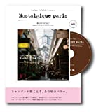 Couleur Cafe bis Presents「Nostalgique Paris」BOOK+MUSIC (CD付きフォトブック)
