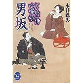 男坂―とんび侍喧嘩帳 (学研M文庫)