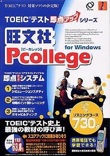 旺文社 Pcollege for Windows リスニングコース 730点