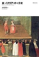 新 イタリア・オペラ史