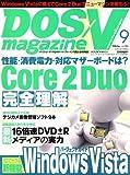 DOS/V MAGAZINE (ドスブイマガジン) 2006年 09月号 [雑誌]