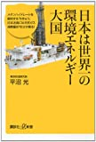 日本は世界一の環境エネルギー大国 (講談社プラスアルファ新書)