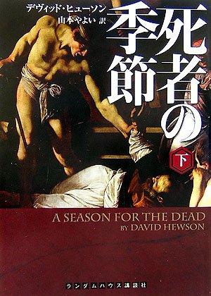 死者の季節 下巻 (ランダムハウス講談社文庫)の詳細を見る