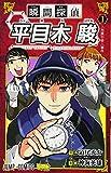 瞬間探偵 平目木 駿 1 (ジャンプコミックス)