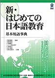 新・はじめての日本語教育 基本用語事典 新・はじめての日本語教育