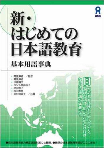 新・はじめての日本語教育 基本用語事典 新・はじめての日本語教育の詳細を見る