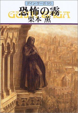 恐怖の霧―グイン・サーガ〈90〉 (ハヤカワ文庫JA)の詳細を見る
