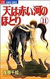 天(そら)は赤い河のほとり (11) (少コミフラワーコミックス)