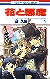 花と悪魔 4 (花とゆめコミックス)