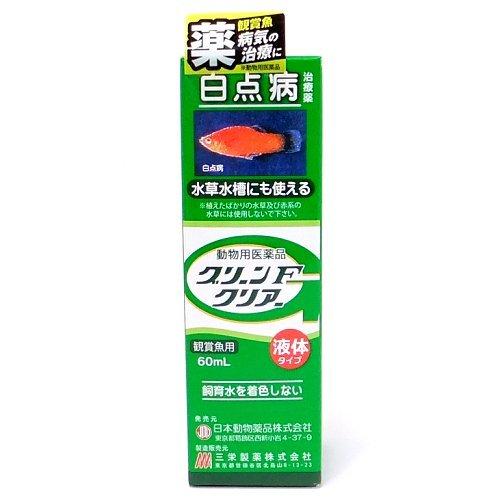 動物用医薬品 グリーンFクリアー60ml